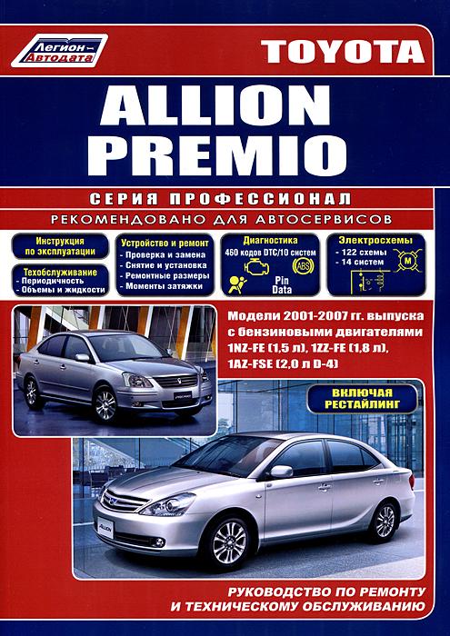 Toyota Allion Premio. Модели 2001-2007 гг. выпуска с бензиновыми двигателями 1NZ-FE (1,5 л), 1ZZ-FE (1,8 л), 1AZ-FSE(2,0 л D-4). Включая рестайлинговые модели. Руководство по ремонту и техническому обслуживанию