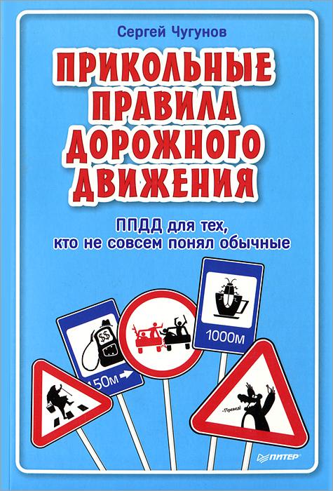 Сергей Чугунов ППДД. Прикольные правила дорожного движения для тех, кто не совсем понял обычные