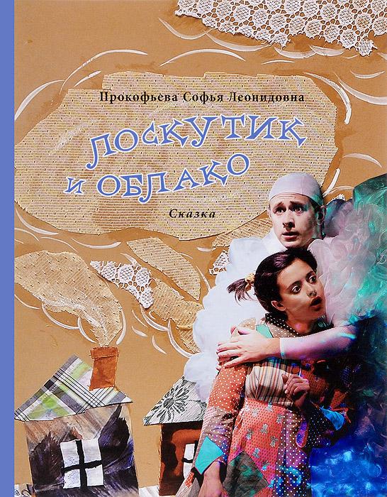 С. Л. Прокофьева Лоскутик и Облако
