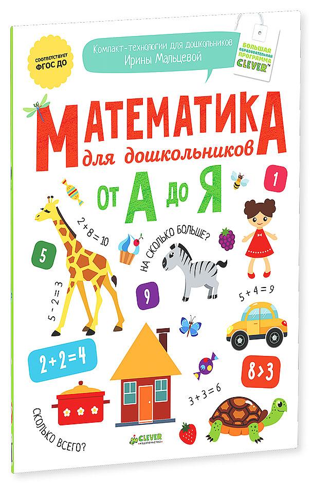 Ирина Мальцева Математика для дошкольников от А до Я дикие звери и мальцевой фгос до