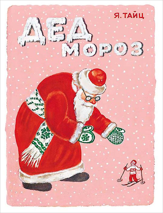 Дед Мороз  - купить со скидкой