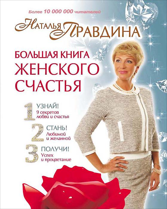 Наталья Правдина Большая книга женского счастья правдина наталия борисовна как стать богатым