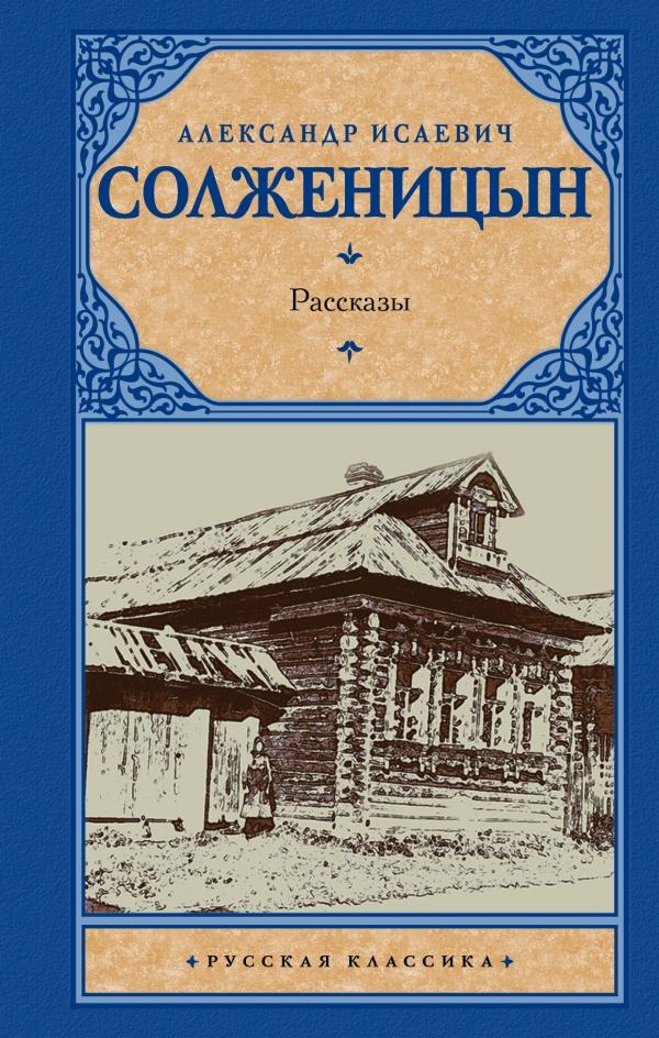 А.И. Солженицын А. И. Солженицын. Рассказы сараскина л солженицын