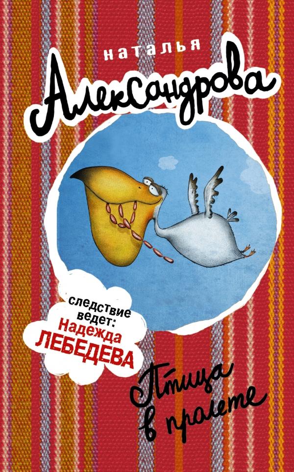 Наталья Александрова Птица в пролете надежда николаевна ладоньщикова из тишины стихи