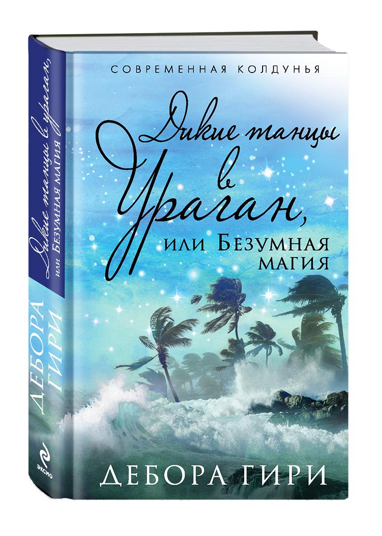 Дебора Гири Дикие танцы в ураган, или Безумная магия