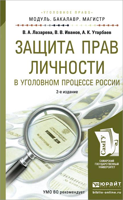 Защита прав личности в уголовном процессе России. Учебное пособие