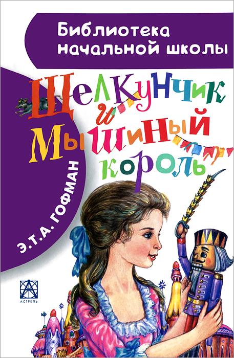 Гофман Э.Т. Щелкунчик и Мышиный король щелкунчик сказка балет dvd
