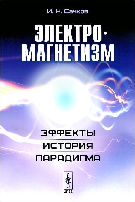 Электромагнетизм. Эффекты, история, парадигма