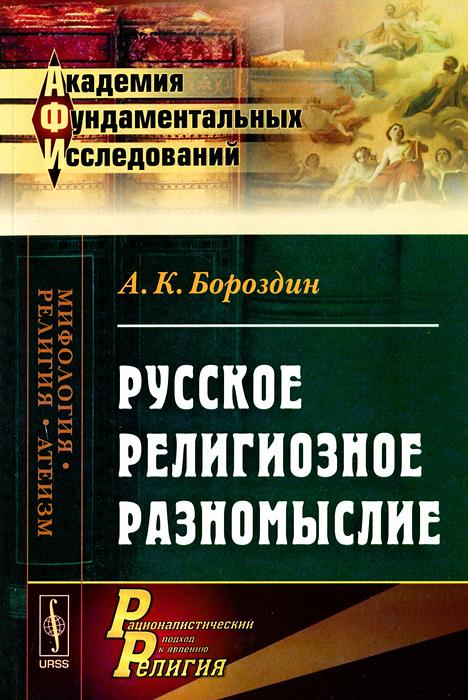 Русское религиозное разномыслие. А. К. Бороздин