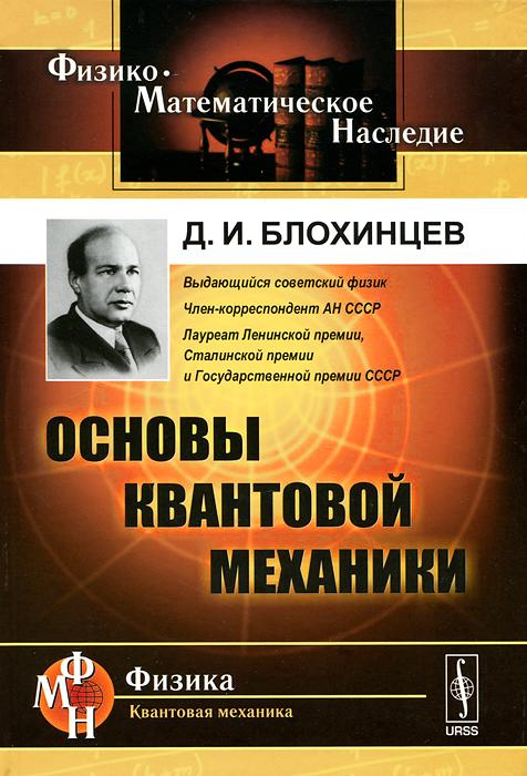 Основы квантовой механики. Учебное пособие. Д. И. Блохинцев