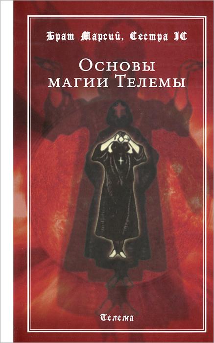 Основы магии Телемы. Брат Марсий, Сестра IC