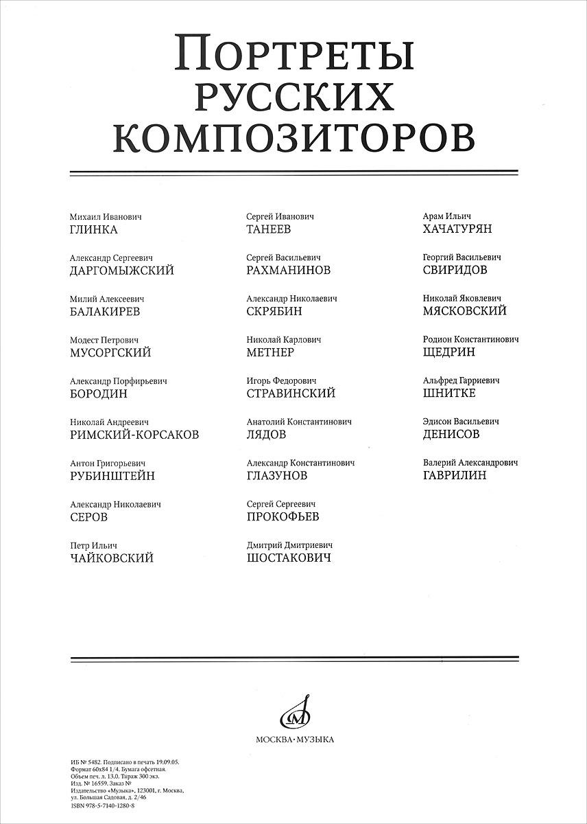 Портреты русских композиторов (набор из 25 портретов)