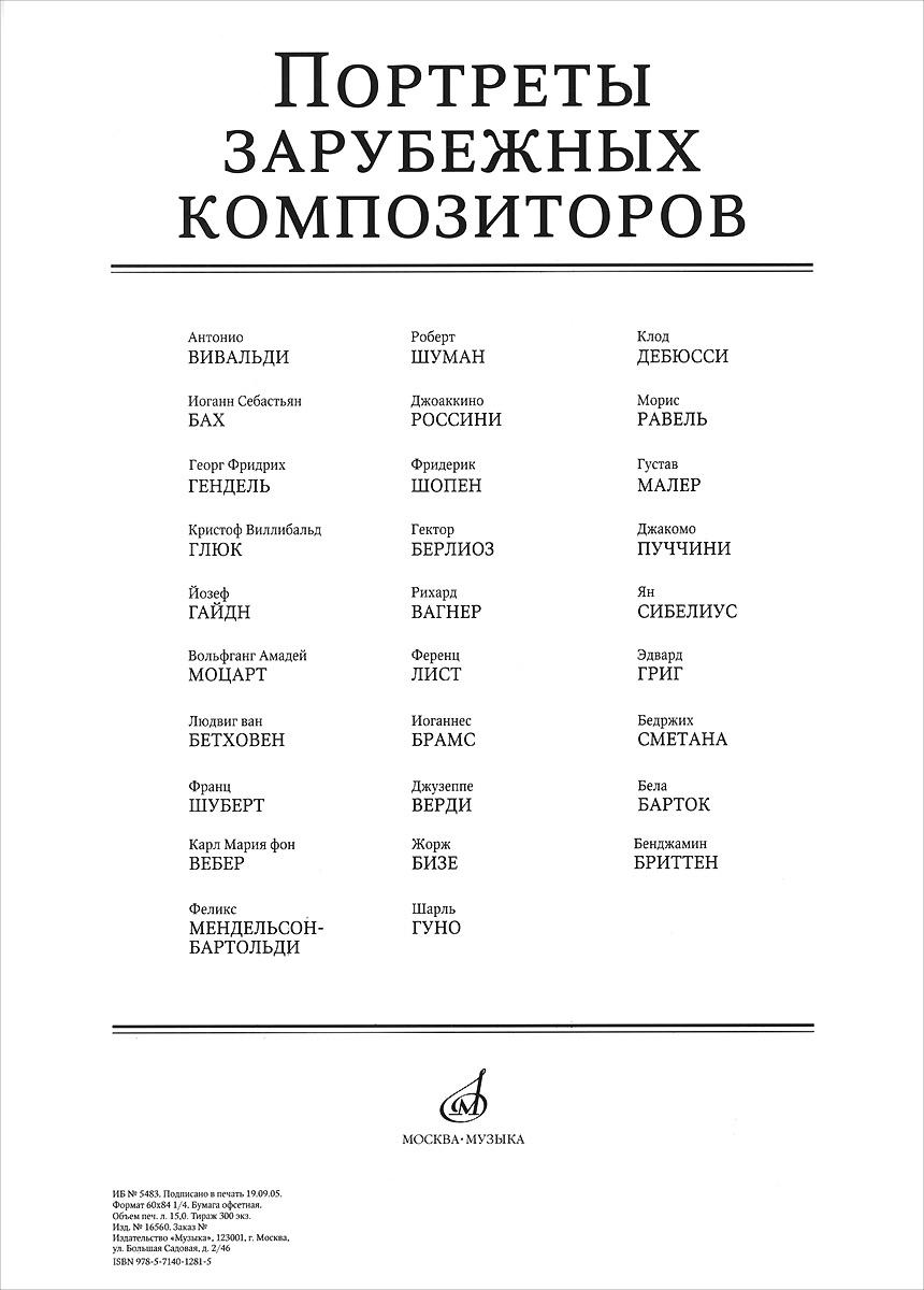 Портреты зарубежных композиторов (набор из 29 портретов) контрасты осязаемого времени портреты размышления
