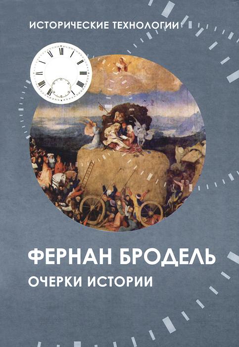 Zakazat.ru Очерки истории. Фернан Бродель