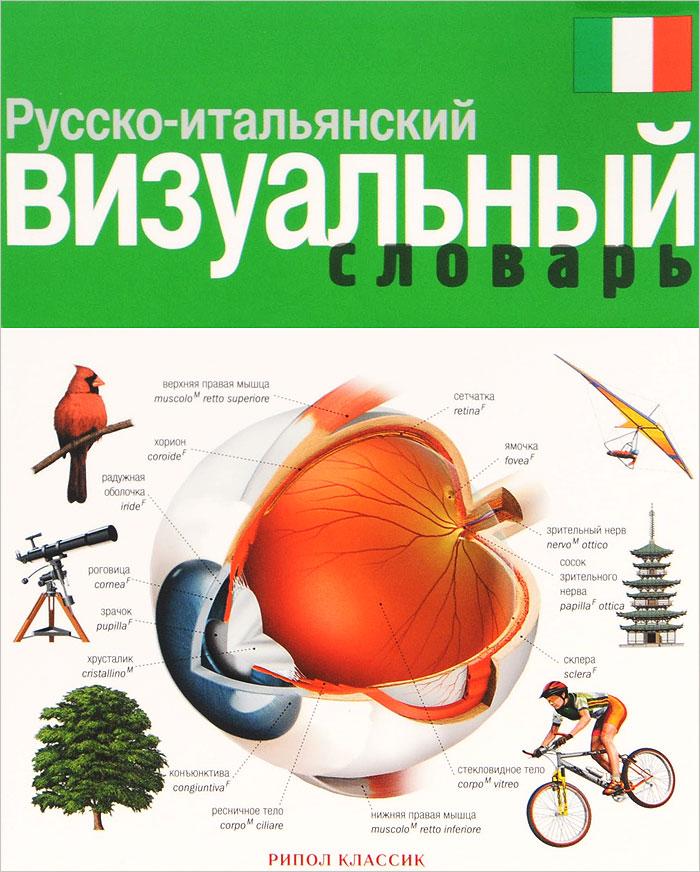 Русско-итальянский визуальный словарь. Жан-Клод Корбей, Арман Аршамбо