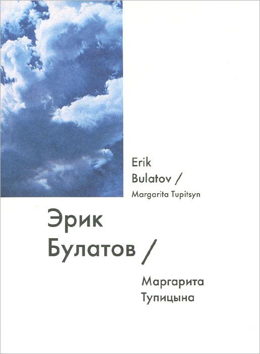 Маргарита Тупицына Эрик Булатов / Eric Bulatov манеж globex 1101 классик yellow