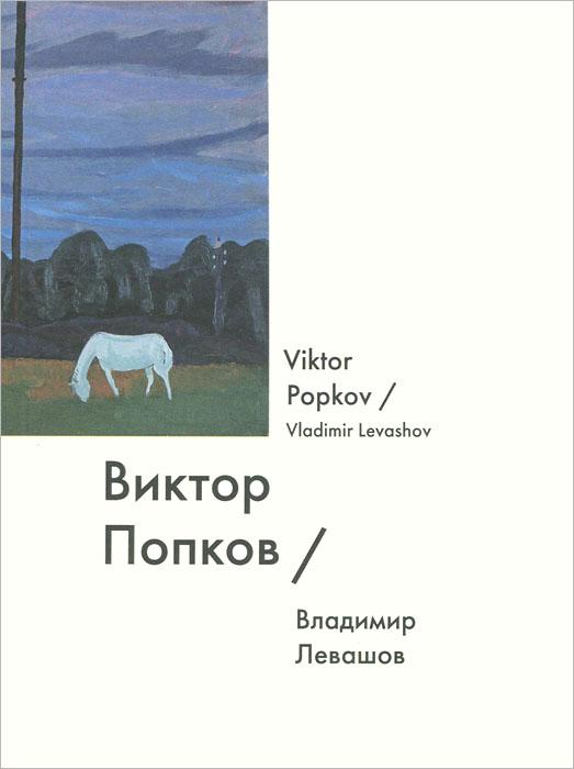 Владимир Левашов Виктор Попков / Viktor Popkov