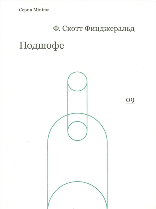 Ф. Скотт Фицджеральд Подшофе