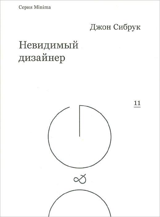 Невидимый дизайнер. Джон Сибрук