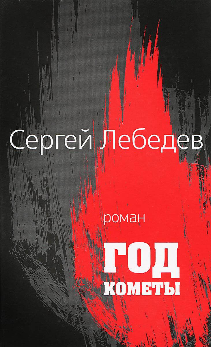 Сергей Лебедев Год кометы жукова гладкова м поиграй со мной в любовь роман