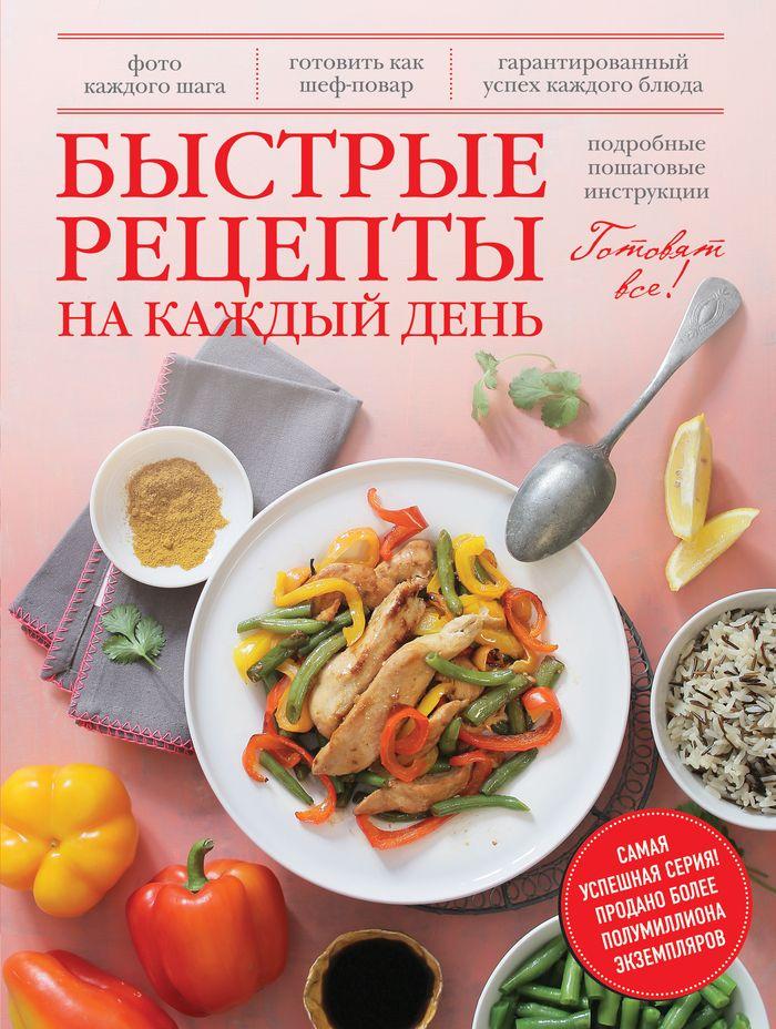 Быстрые рецепты на каждый день. Павел Голенков