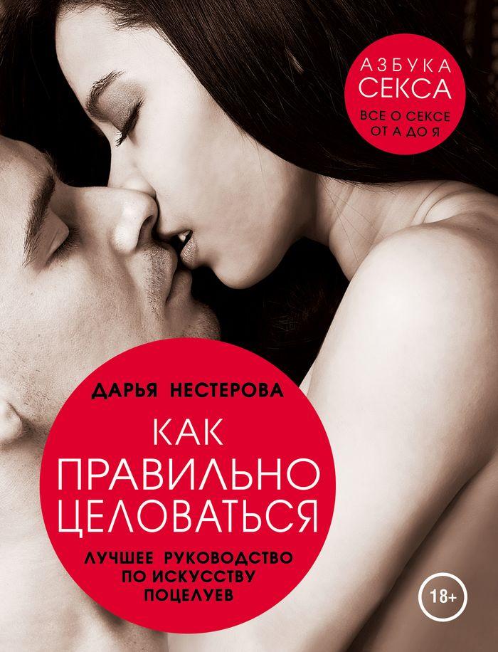 Как правильно целоваться. Лучшее руководство по искусству поцелуев. Нестерова Д.В.