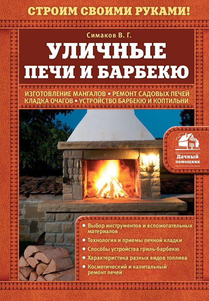 В.Г. Симаков Уличные печи и барбекю