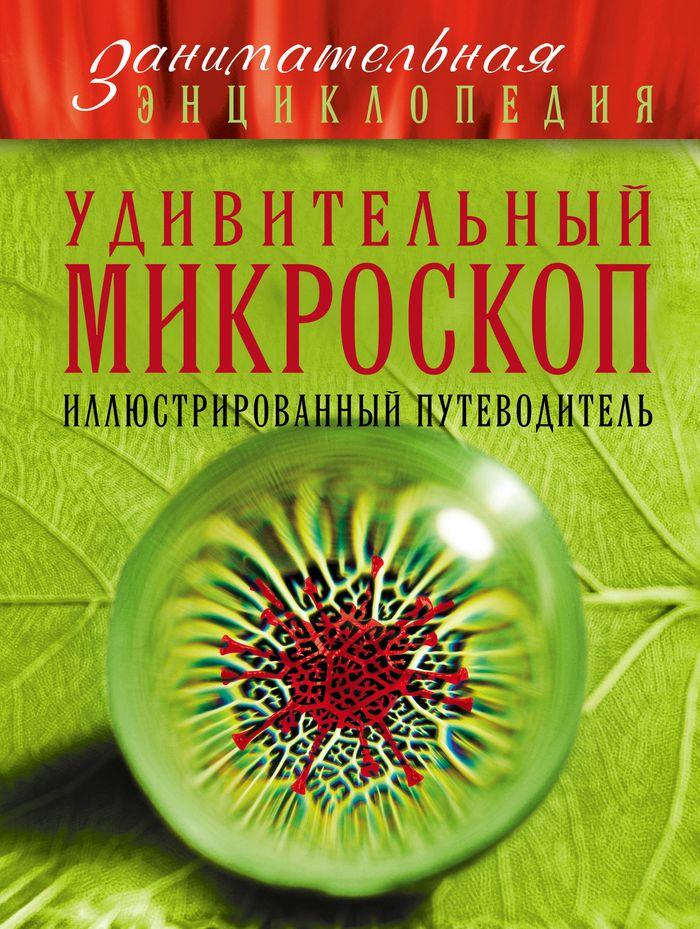 Оксана Мазур Удивительный микроскоп. Иллюстрированный путеводитель