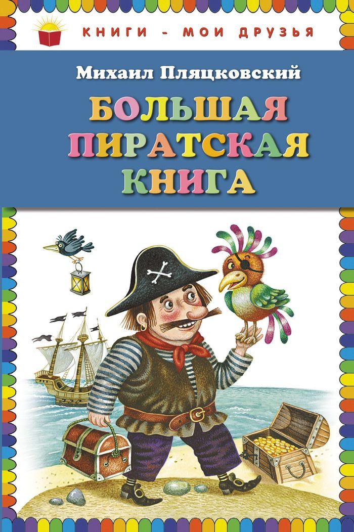 Zakazat.ru: Большая пиратская книга. Михаил Пляцковский