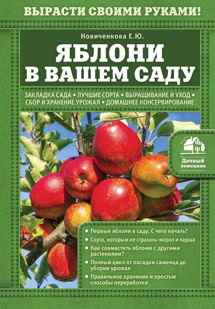 Zakazat.ru: Яблони в вашем саду. Е.Ю. Новиченкова