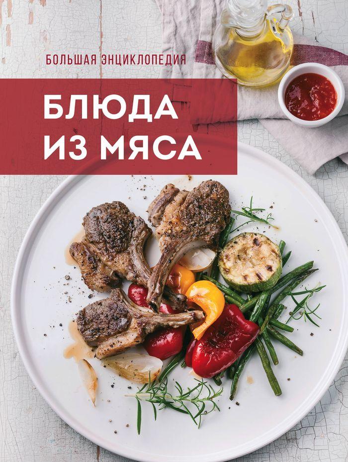 Большая энциклопедия. Блюда из мяса что можно без рецепта 2012