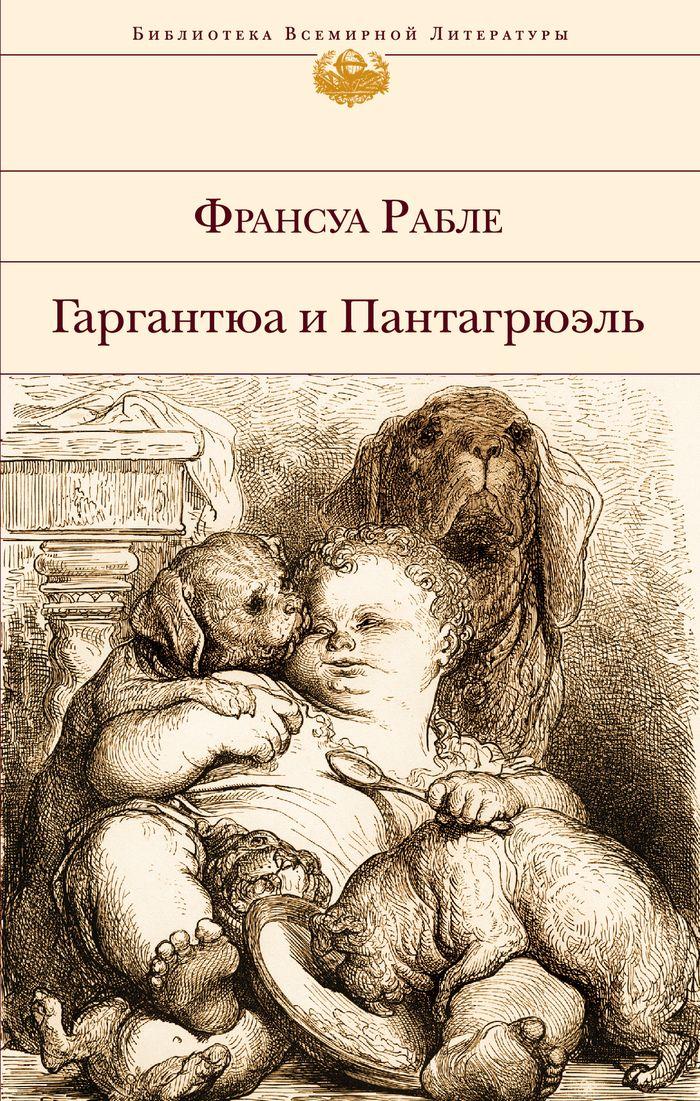 Франсуа Рабле Гаргантюа и Пантагрюэль стратерн пол медичи крестные отцы ренессанса
