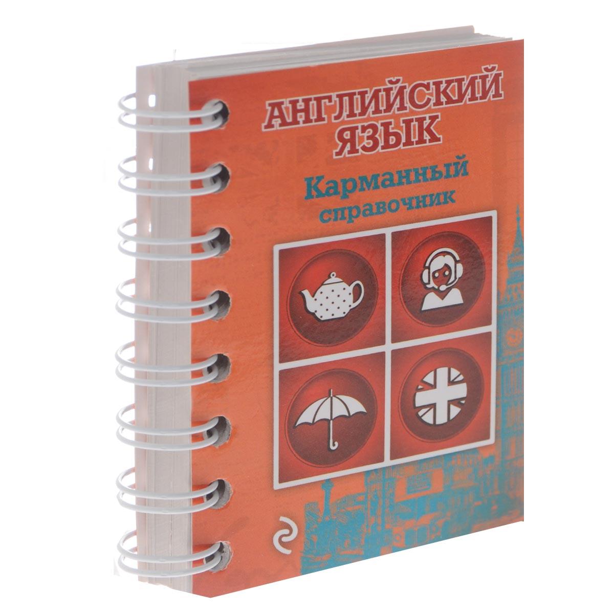 Е.А. Ситкевич Английский язык подорожная о ю правила по английскому языку 1 4 классы наглядные схемы и таблицы