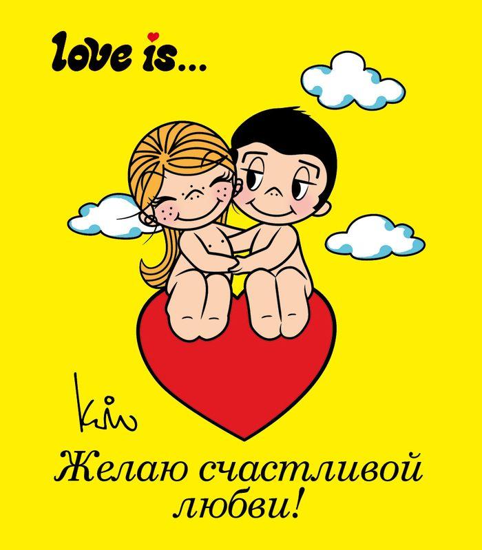И. И. Парфенова Желаю счастливой любви