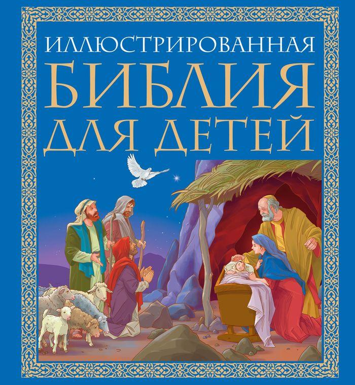 Иллюстрированная Библия для детей платон воздвиженский иллюстрированная библия для детей