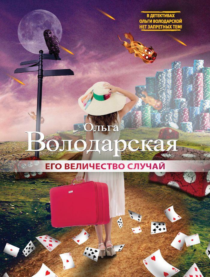 Ольга Володарская Его величество случай ольга володарская его величество случай