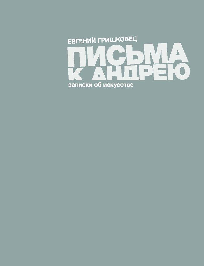 Евгений Гришковец Письма к Андрею ираклий андроников к музыке
