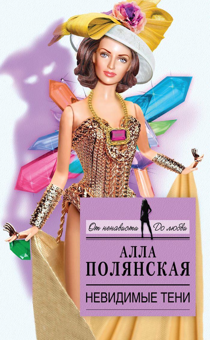 Алла Полянская Невидимые тени ISBN: 978-5-699-78308-3
