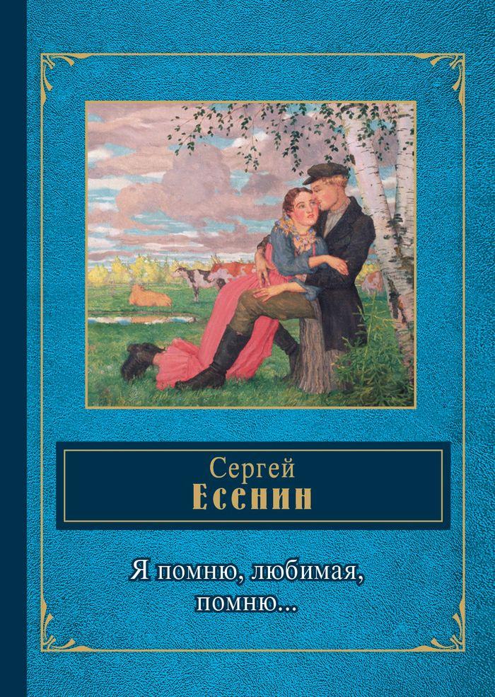 Сергей Есенин Я помню, любимая, помню... есенин с а я помню любимая помню