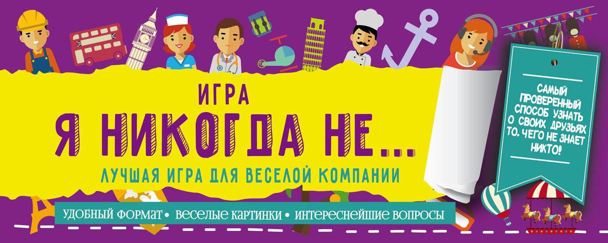 Парфенова Ирина Ивановна Я никогда не...Лучшая игра для веселой компании альфия как я стала стройной мемуары толстушки