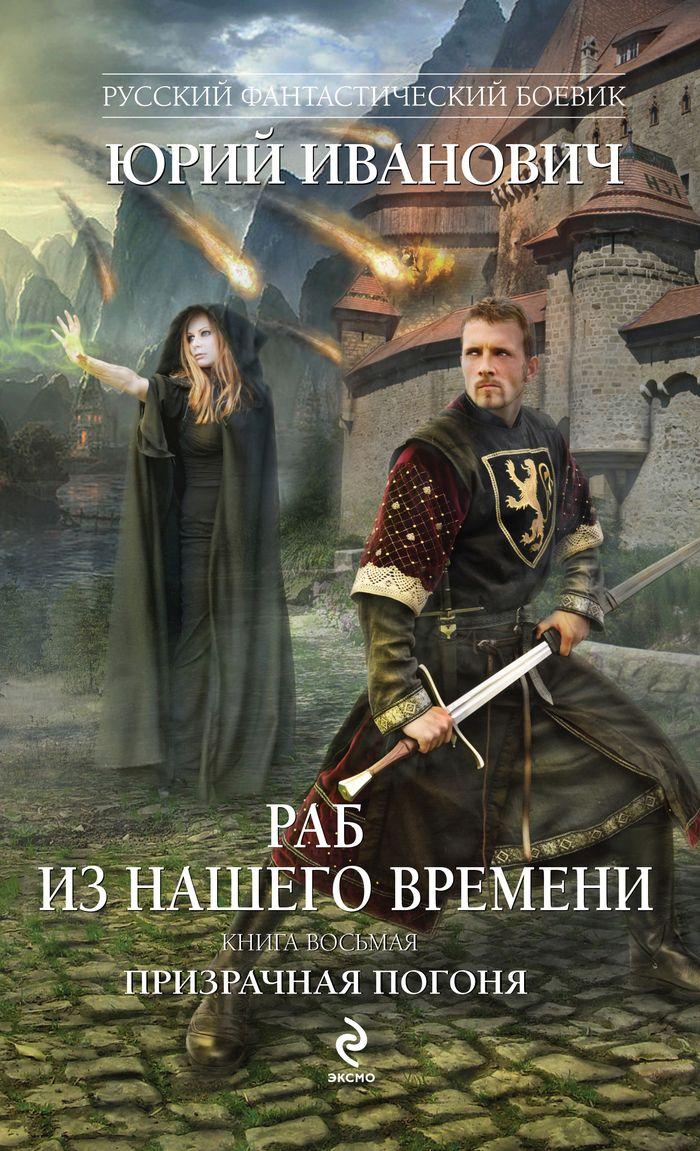Юрий Иванович Раб из нашего времени. Книга 8. Призрачная погоня