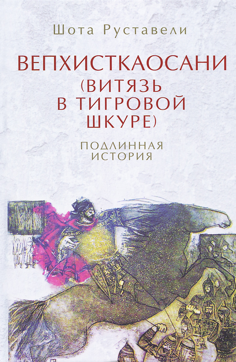 Шота Руставели Вепхисткаосани (Витязь в тигровой шкуре). Подлинная история руставели шота витязь в барсовой шкуре