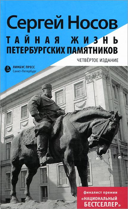 Сергей Носов Тайная жизнь петербургских памятников сергей носов берендей