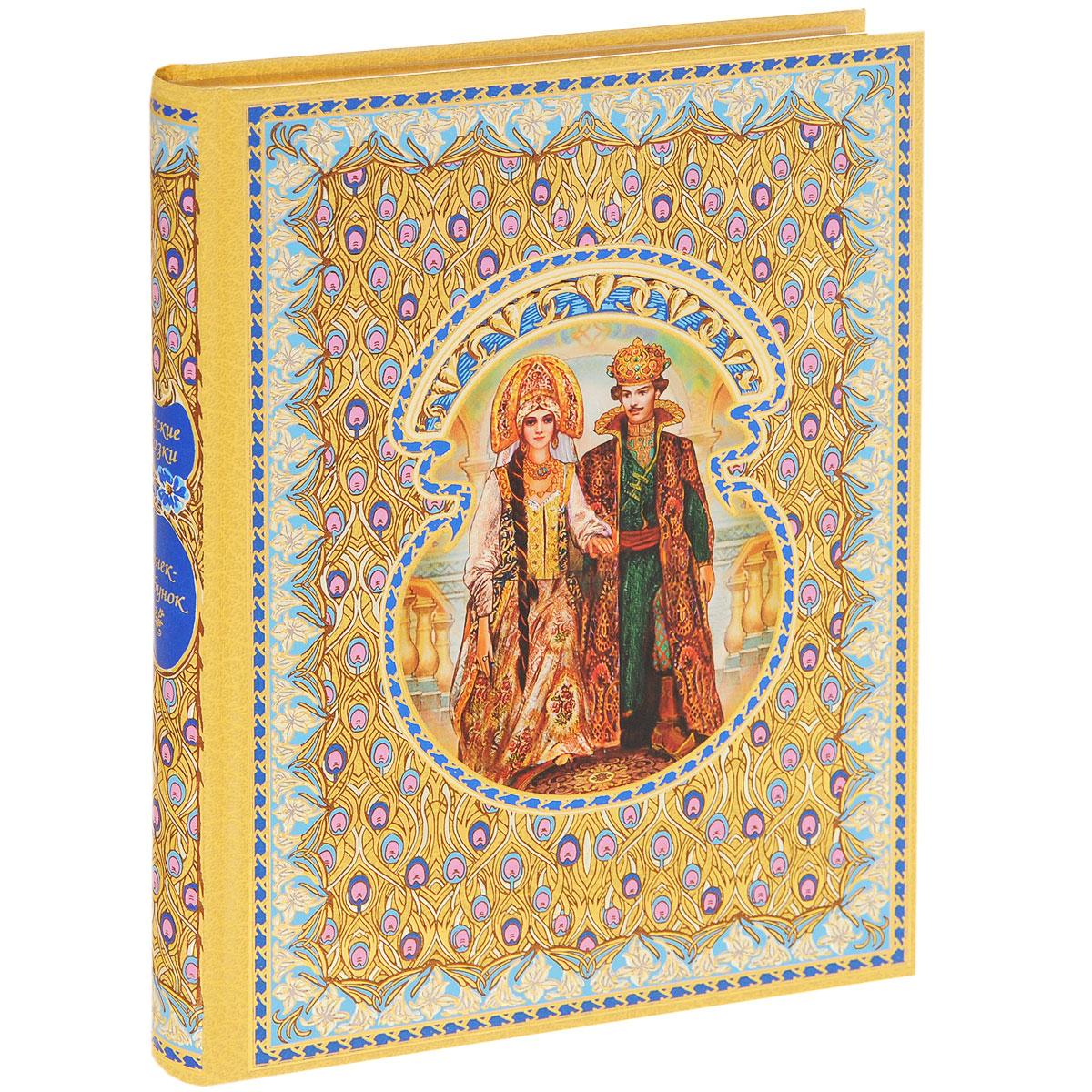 Конек-горбунок (подарочное издание)  - купить со скидкой