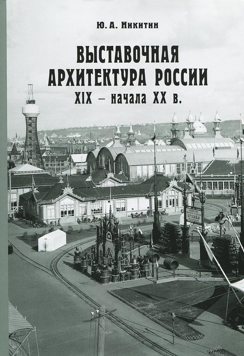 Ю. А. Никитин Выставочная архитектура XIX - начала XX века а и куприн ю ю