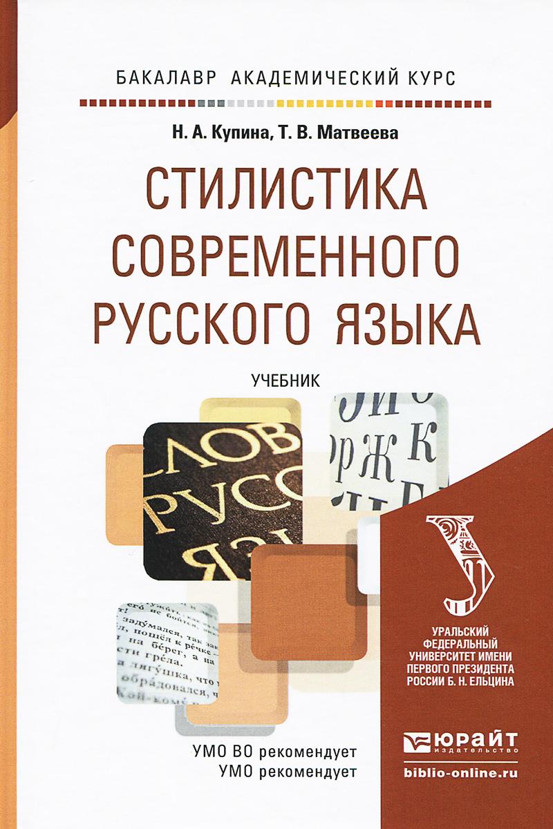 Н. А. Купина, Т. В. Матвеева Стилистика современного русского языка. Учебник