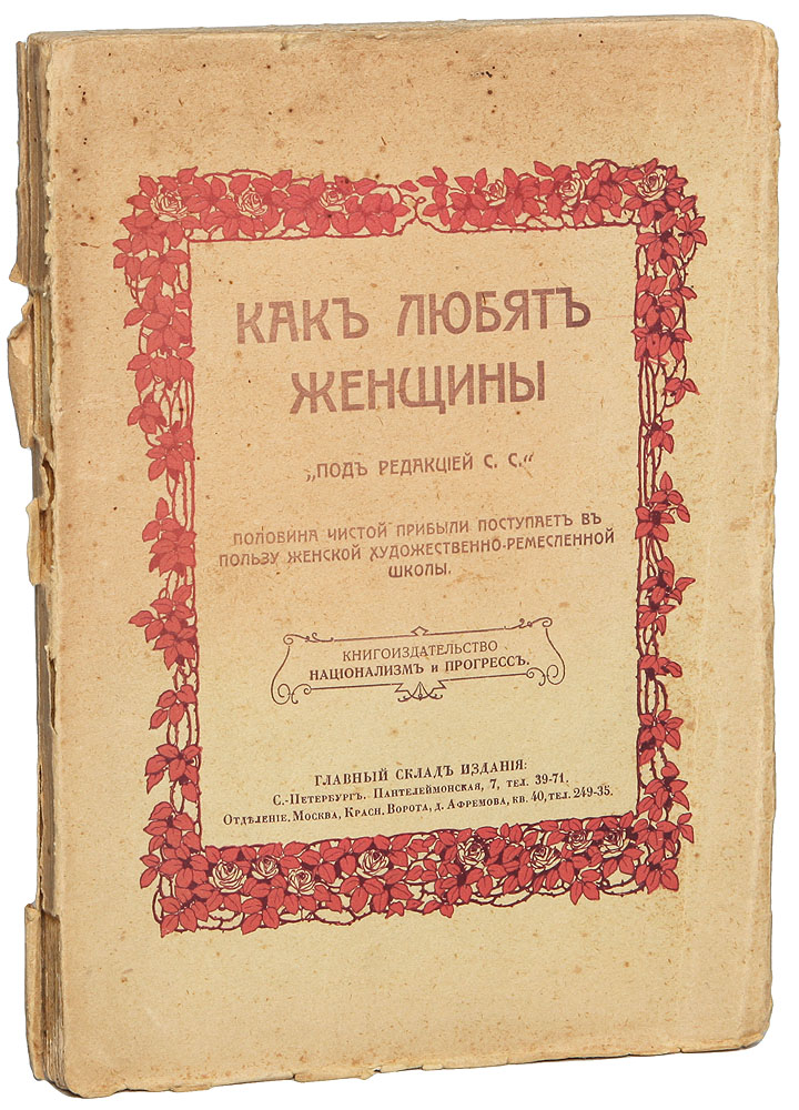 Как любят женщины5046Санкт-Петербург, 1910 год. Книгоиздательство Национализм и прогресс.Типографская обложка.Сохранность хорошая. Обложка отходит от книжного блока.В течение последних десяти лет, когда я записывал рассказы, у меня собралось их много, и теперь я решил их напечатать. В первую очередь входят те рассказы, на опубликование которых я получил разрешение.Все рассказы, в своей совокупности, рисуют характеры женщин. В рассказах нет ничего искусственного и если они грешат чем-либо, то именно отсутствием ходульности и эффектов, принаровляемых обыкновенно ко вкусу большой публики. Почти во всех рассказах личность рассказчика то есть «героя», стушевывается, так как, почти все рассказчики в своих воспоминаниях желали оттенить женщину, память о которой составляла светлое пятно в их жизни.Во многих рассказах личность героя рисуется не в симпатичном освещении, хотя стоило мне придать только несколько штрихов, чтоб эти личности представились в другом освещении, более симпатичном. Я не считал себя в праве изменять этого освещения, так как тогда исказился бы и тип, и характер женщин, а рассказы потеряли бы свою правдивость и искренность, которые чувствуются в каждом слове.Все рассказы рисуют «Русскую женщину», женщину любящую. Поэтому, подбирая название рассказам, я остановился на том, которое, по моему мнению, соответствует им: «Как любят женщины».Не подлежит вывозу за пределы Российской Федерации.