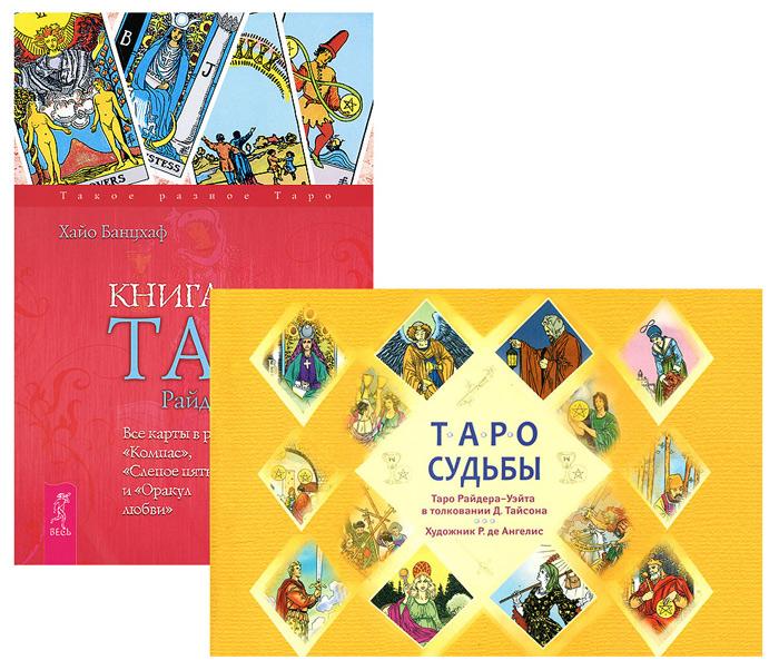 Таро судьбы. Книга Таро Райдера-Уэйта (комплект из 2 книг). Д. Тайсон, Хайо Банцхаф