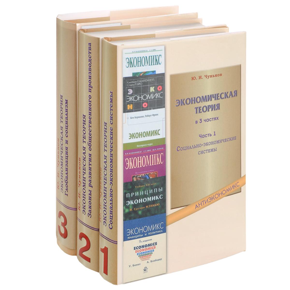 Экономическая теория. Учебное пособие. В 3 частях (комплект из 3 книг)