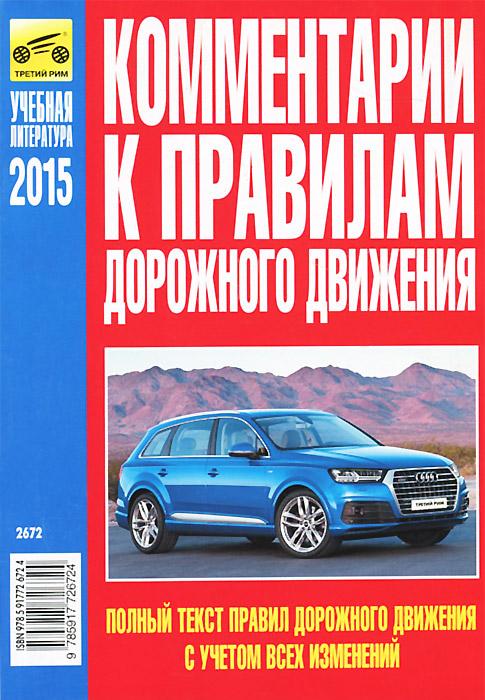В. Ф. Яковлев Комментарии к Правилам дорожного движения Российской Федерации